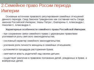 2.Семейное право России периода Империи Основные источники правового регулир