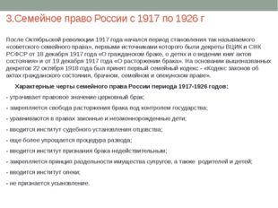 3.Семейное право России с 1917 по 1926 г После Октябрьской революции 1917 год