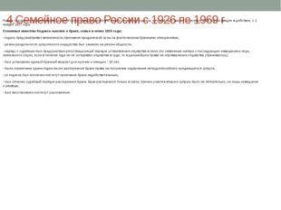 4.Семейное право России с 1926 по 1969 г Новые социально-экономические услови