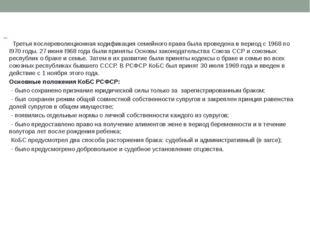 5.Семейное право России с 1969 по 1995 г. Третья послереволюционная кодифика