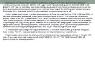 Помимо КоБС РСФСР, следует обратить внимание и на другие источники правового