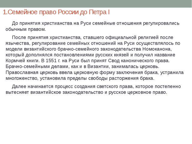1.Семейное право России до Петра I До принятия христианства на Руси семейные...
