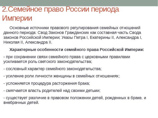 2.Семейное право России периода Империи Основные источники правового регулир...