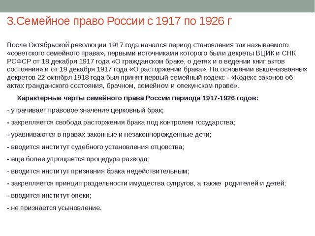 3.Семейное право России с 1917 по 1926 г После Октябрьской революции 1917 год...