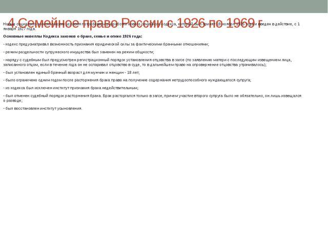 4.Семейное право России с 1926 по 1969 г Новые социально-экономические услови...