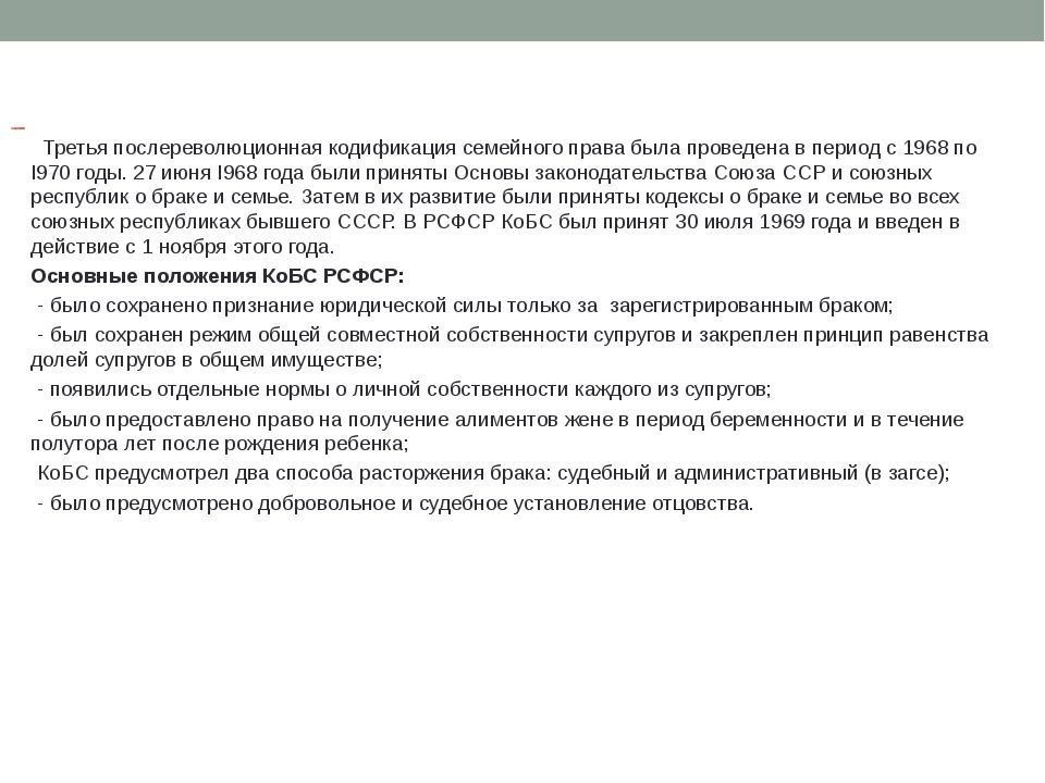 5.Семейное право России с 1969 по 1995 г. Третья послереволюционная кодифика...