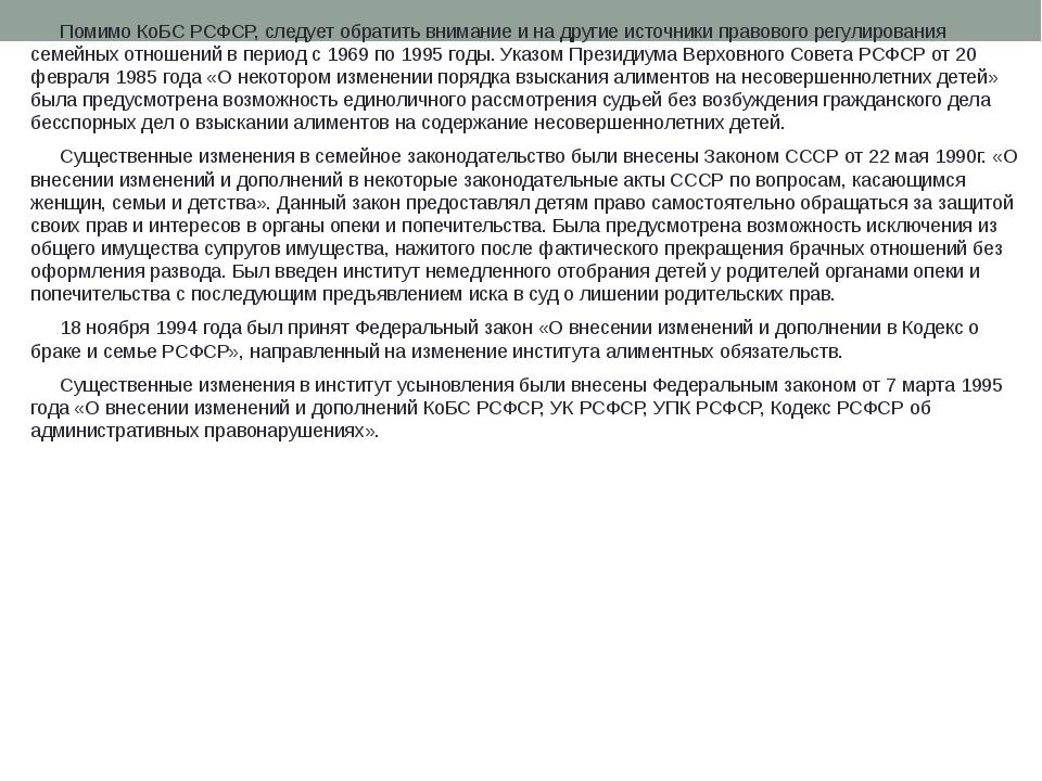 Помимо КоБС РСФСР, следует обратить внимание и на другие источники правового...