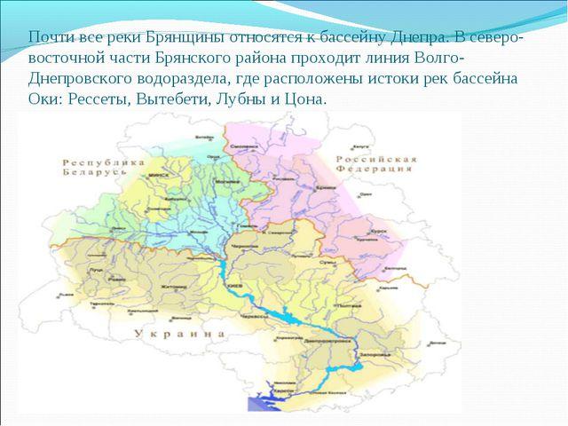Почти все реки Брянщины относятся к бассейну Днепра. В северо-восточной част...