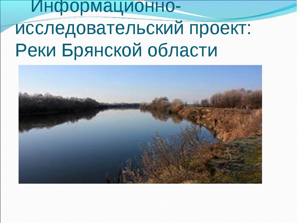 Информационно-исследовательский проект: Реки Брянской области
