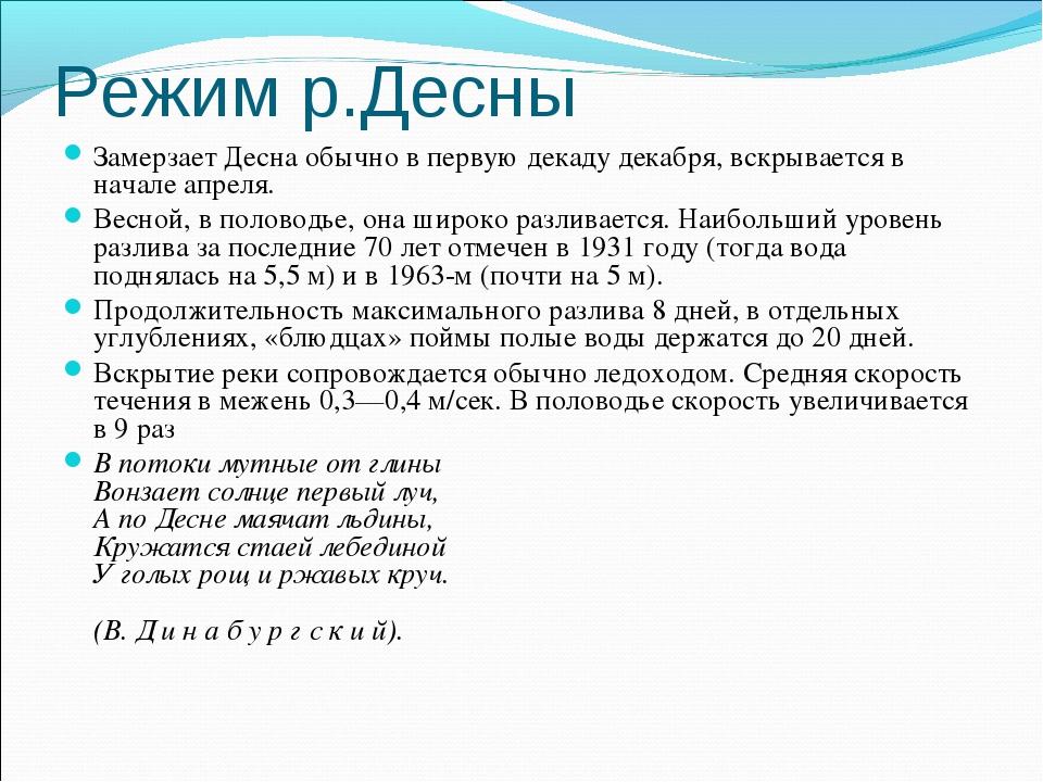 Режим р.Десны Замерзает Десна обычно в первую декаду декабря, вскрывается в н...
