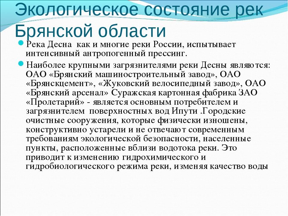 Экологическое состояние рек Брянской области Река Десна как и многие реки Рос...