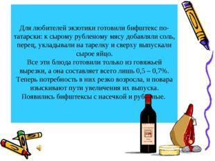 Для любителей экзотики готовили бифштекс по-татарски: к сырому рубленому мясу