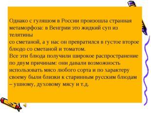 Однако с гуляшом в России произошла странная метаморфоза: в Венгрии это жидки