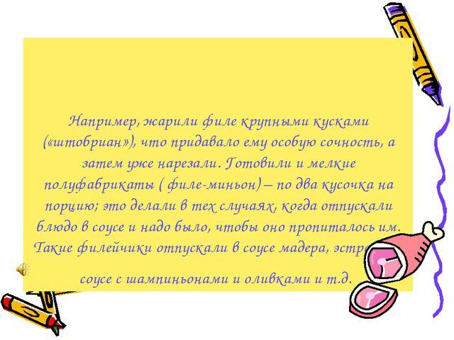 Например, жарили филе крупными кусками («штобриан»), что придавало ему особую...
