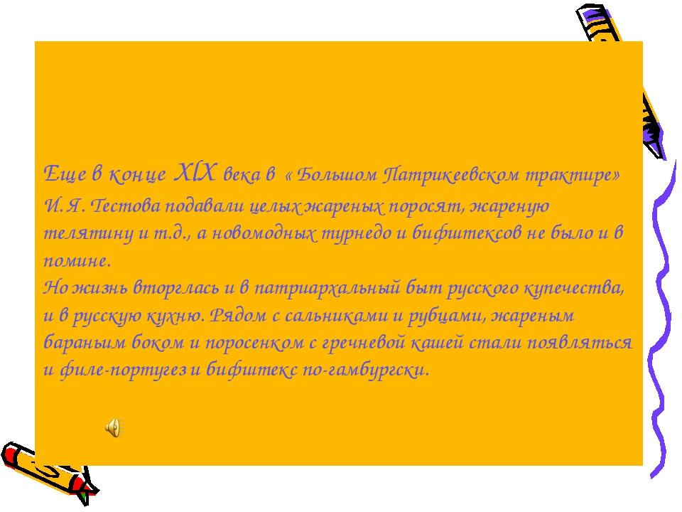 Еще в конце XlX века в « Большом Патрикеевском трактире» И. Я. Тестова подава...