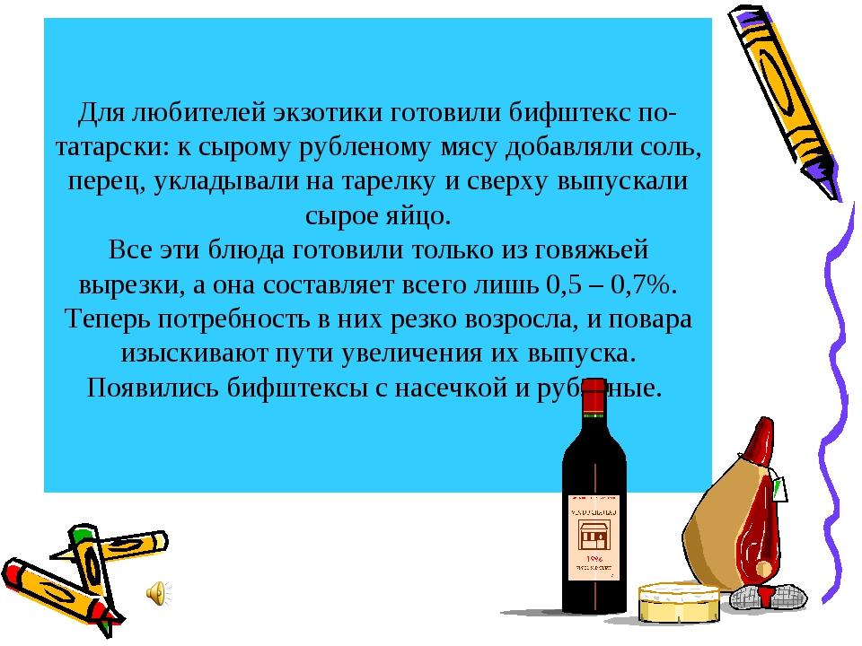 Для любителей экзотики готовили бифштекс по-татарски: к сырому рубленому мясу...