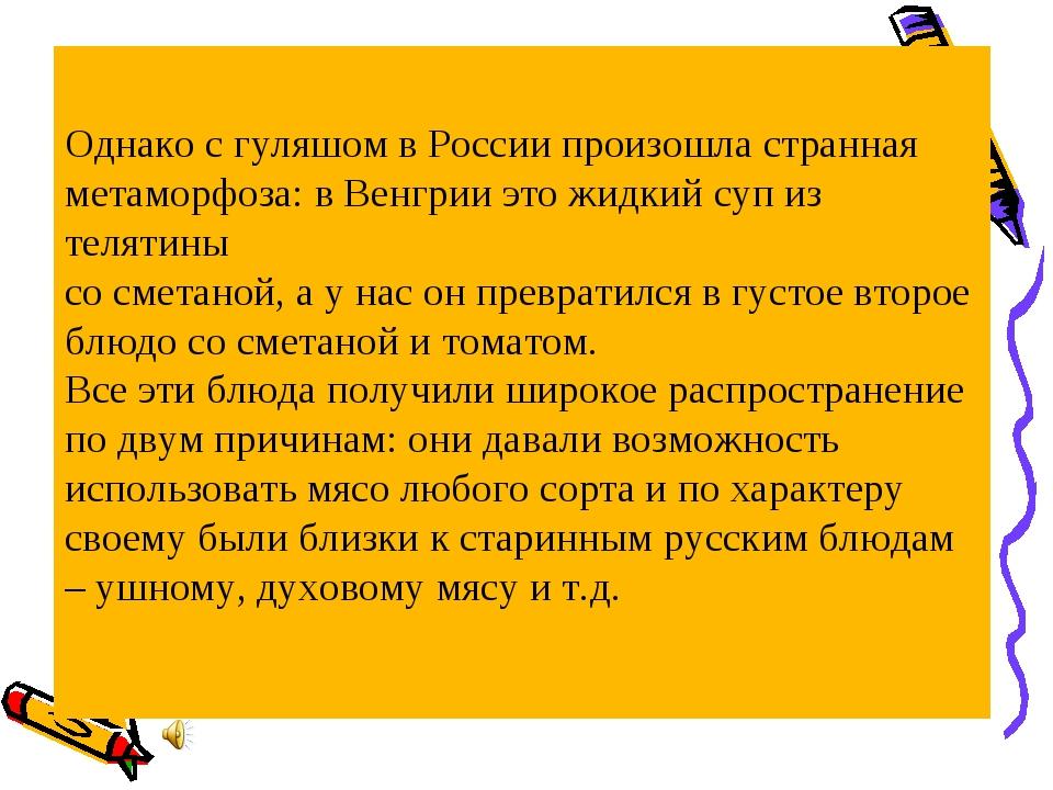 Однако с гуляшом в России произошла странная метаморфоза: в Венгрии это жидки...