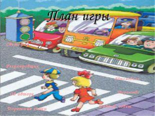 План игры Светофор Автомобили Дорожные знаки Регулировщик Творчество Добрый с