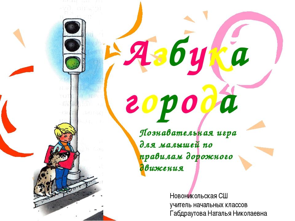 Азбука города Познавательная игра для малышей по правилам дорожного движения...