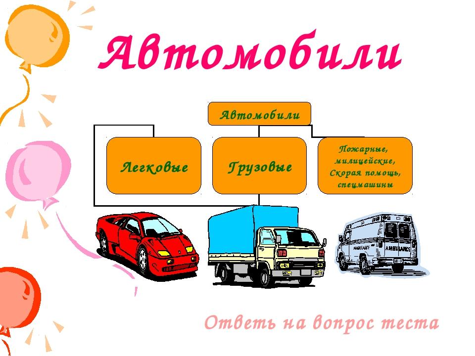 Ответь на вопрос теста Автомобили