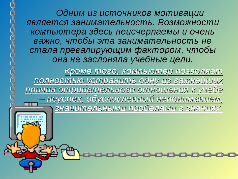 Одним из источников мотивации является занимательность. Возможности компьют...