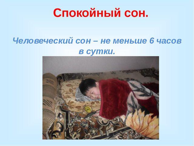 Спокойный сон. Человеческий сон – не меньше 6 часов в сутки.