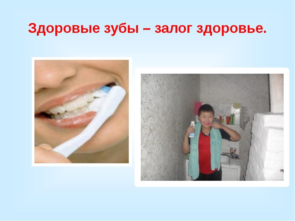 Здоровые зубы – залог здоровье.