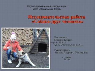 Исследовательская работа «Собака-друг человека» Выполнила: Кискина Ксения уч
