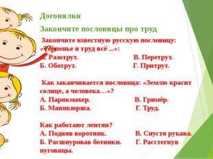 Догонялки Закончите пословицы про труд Закончите известную русскую пословиц