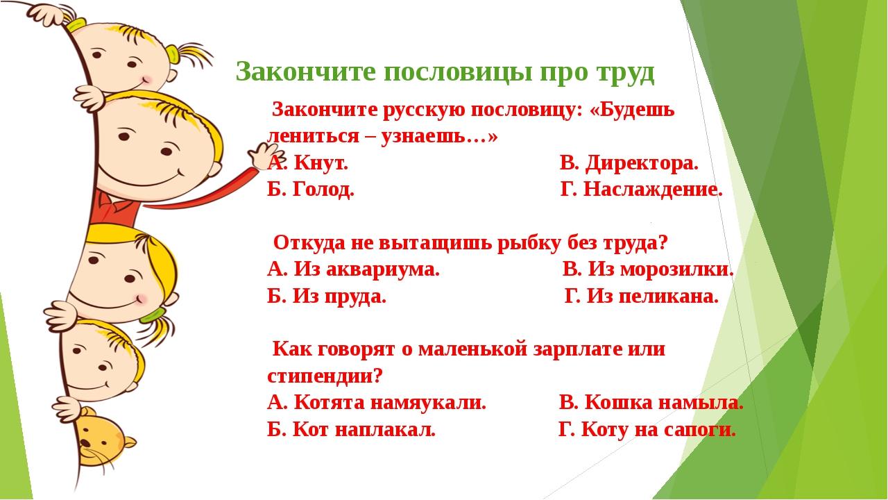 Закончите пословицы про труд Закончите русскую пословицу: «Будешь лениться –...