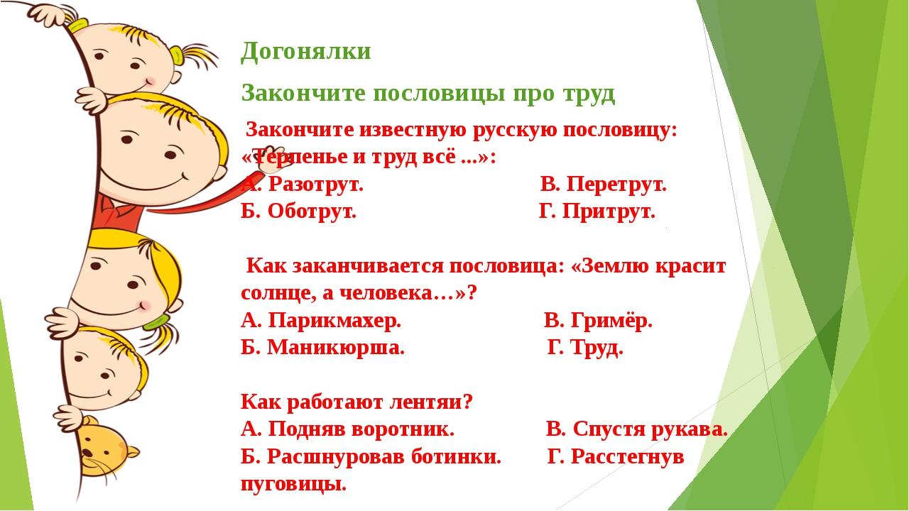 Догонялки Закончите пословицы про труд Закончите известную русскую пословиц...