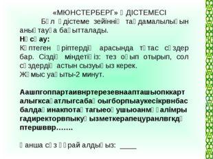«МЮНСТЕРБЕРГ» ӘДІСТЕМЕСІ Бұл әдістеме зейіннің таңдамалылығын анықтауға бағы