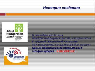 В сентябре 2010 года Фондом поддержки детей, находящихся в трудной жизненной