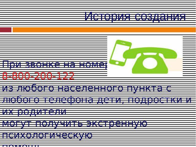 История создания При звонке на номер 8-800-200-122 из любого населенного пунк...