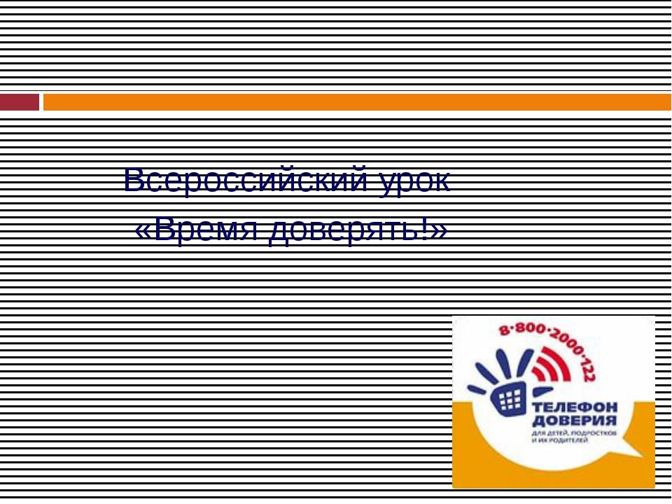 Всероссийский урок «Время доверять!»