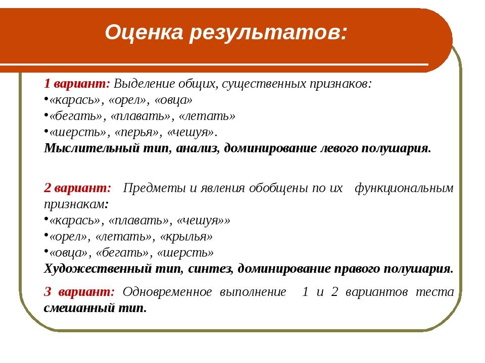 Оценка результатов: 1 вариант: Выделение общих, существенных признаков: «кара...