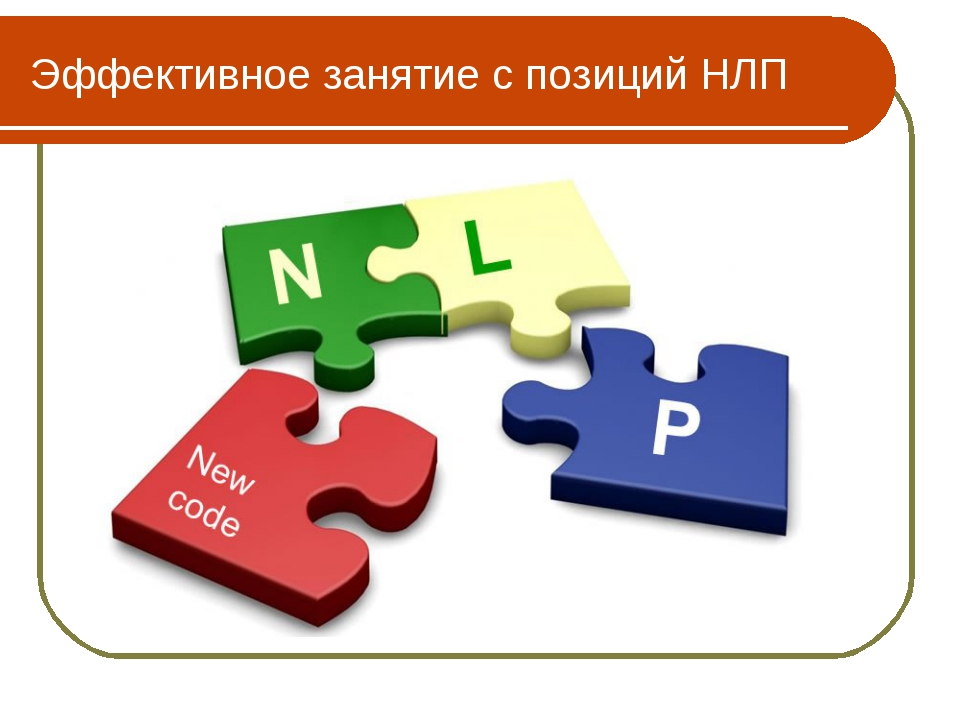 Эффективное занятие с позиций НЛП