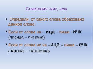 Сочетания -ичк, -ечк Определи, от какого слова образовано данное слово. Если