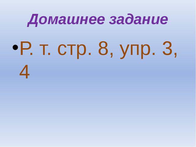 Домашнее задание Р. т. стр. 8, упр. 3, 4