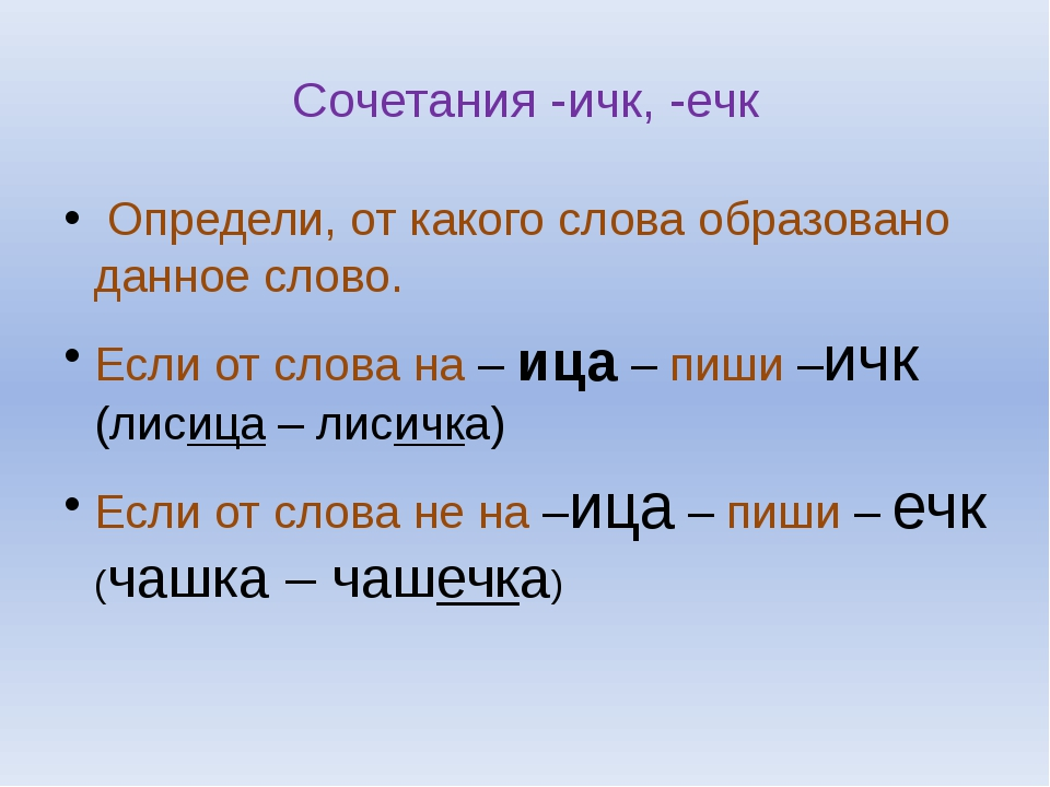 Сочетания -ичк, -ечк Определи, от какого слова образовано данное слово. Если...