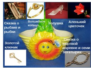 Аленький цветочек Волшебное кольцо Золотой ключик Сказка о мертвой царевне и