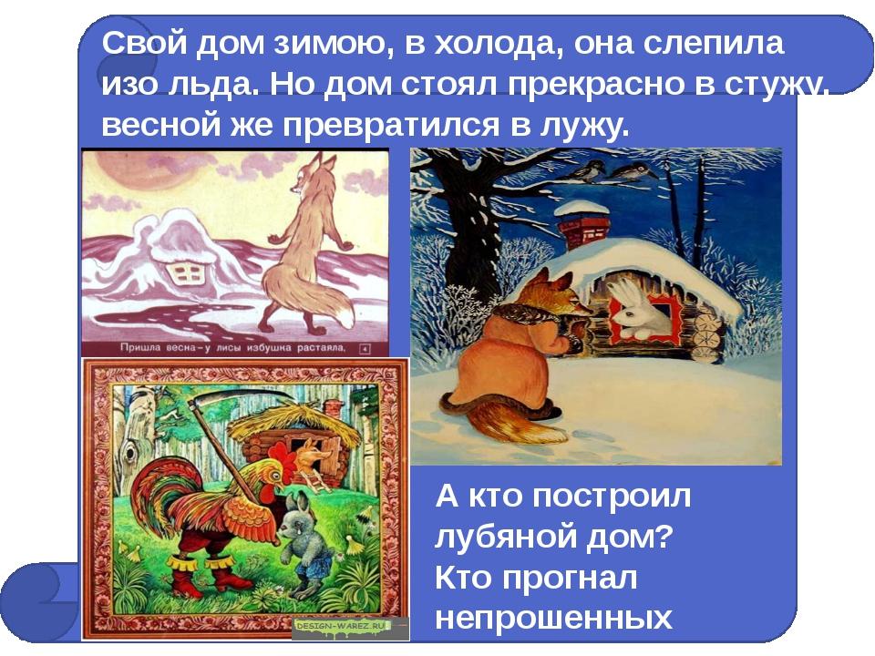 Свой дом зимою, в холода, она слепила изо льда. Но дом стоял прекрасно в сту...
