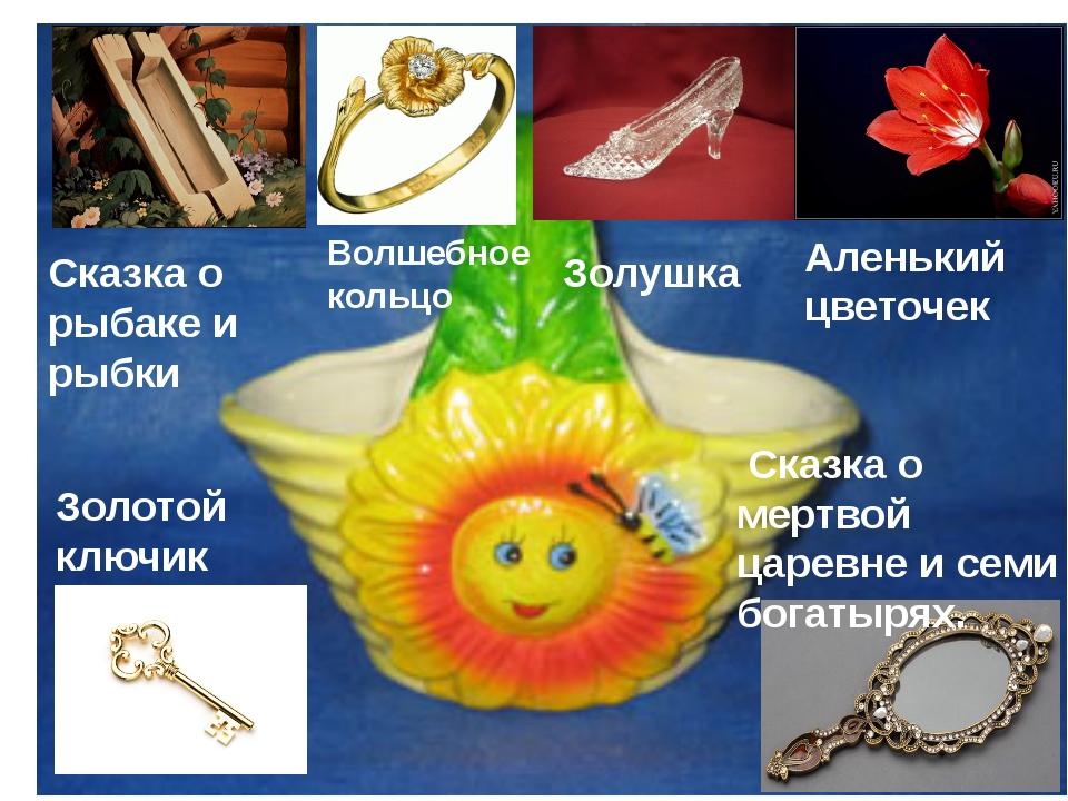 Аленький цветочек Волшебное кольцо Золотой ключик Сказка о мертвой царевне и...