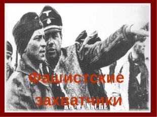 Фашистские захватчики