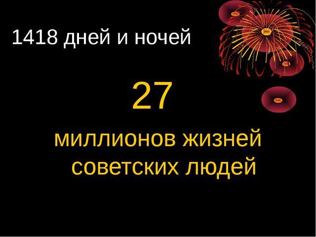 1418 дней и ночей 27 миллионов жизней советских людей