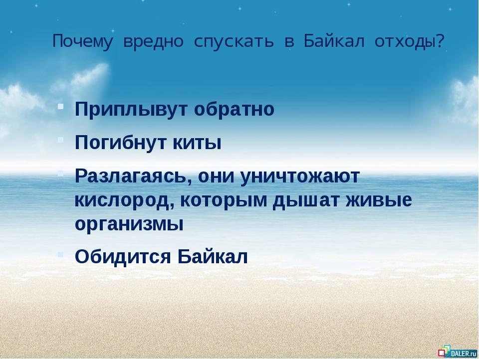 Почему вредно спускать в Байкал отходы? Приплывут обратно Погибнут киты Разла...