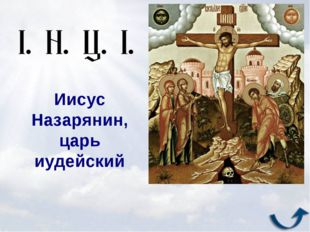 Иисус Назарянин, царь иудейский
