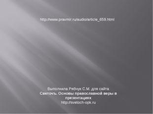 http://www.pravmir.ru/audio/article_659.html Выполнила Рябчук С.М. для сайта