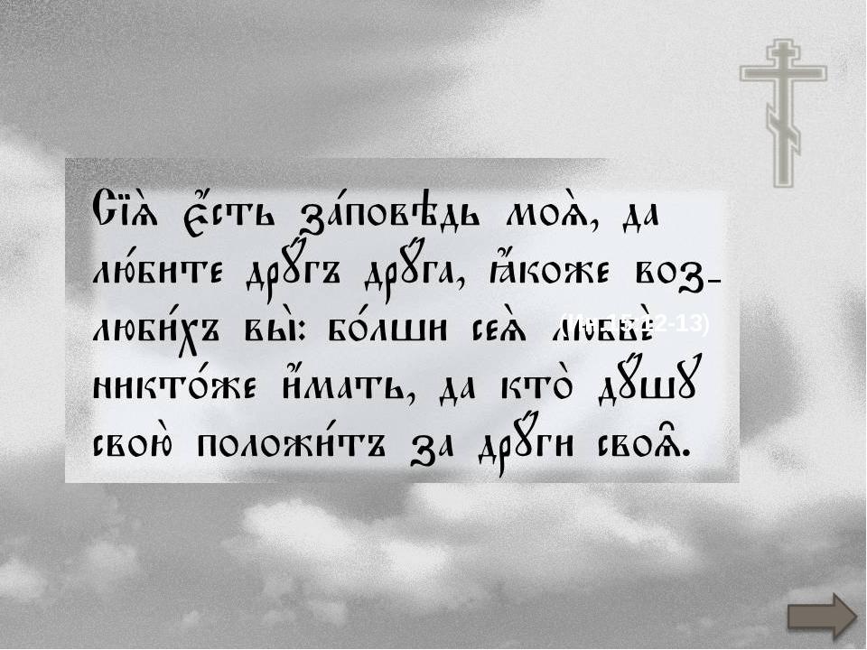 (Ин.15:12-13)