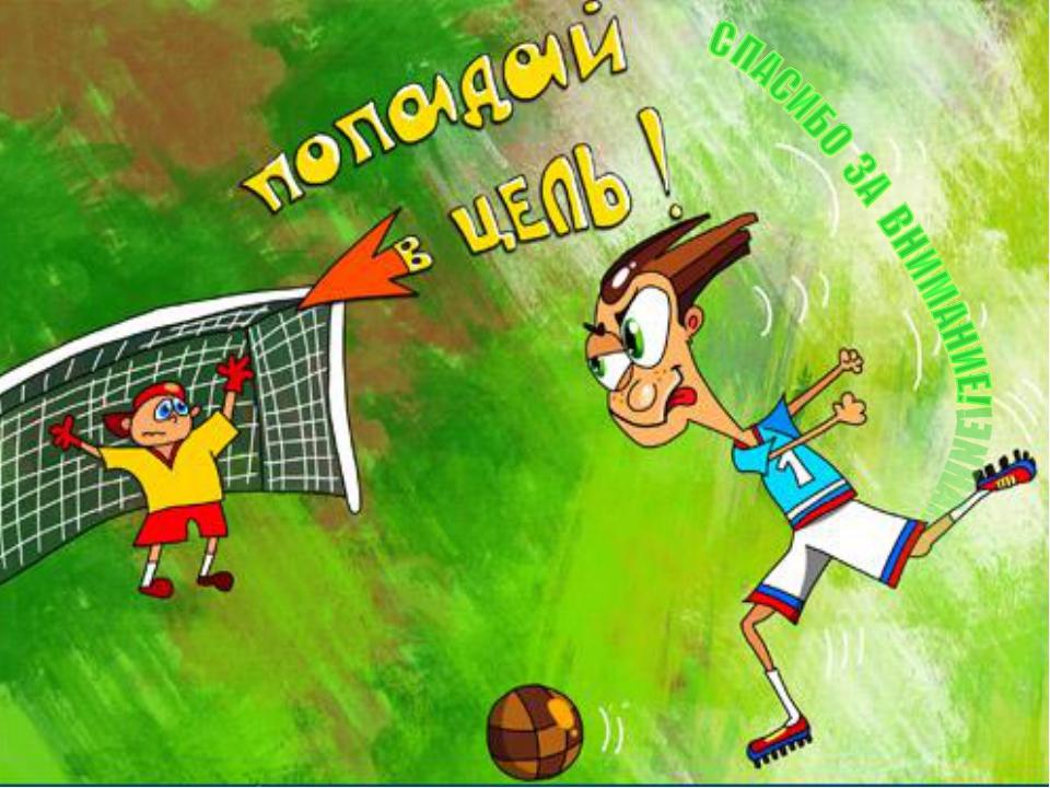 Поздравления с победой в футболе картинки прикольные, новогодний петух